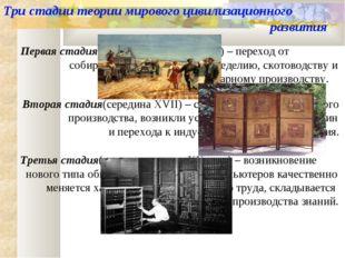 Три стадии теории мирового цивилизационного развития Первая стадия(VIII тысяч