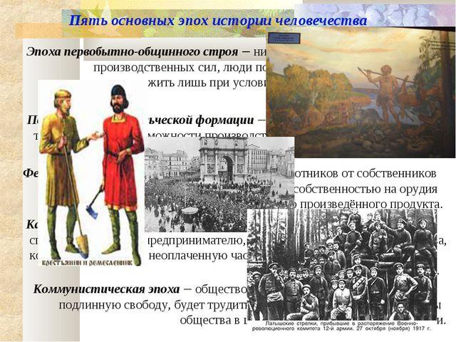 Пять основных эпох истории человечества Эпоха первобытно-общинного строя – ни...