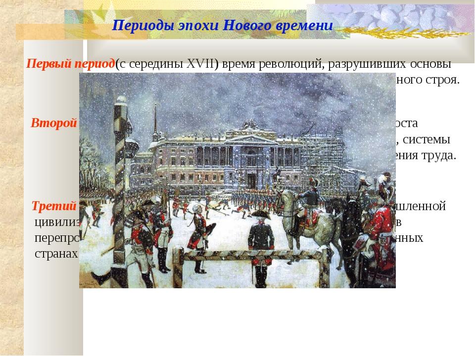 Периоды эпохи Нового времени Первый период(с середины XVII) время революций,...