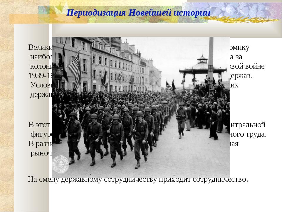 Периодизация Новейшей истории Великий кризис 1929-1932 гг. поставил на грань...