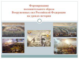 Формирование положительного образа Вооруженных сил Российской Федерации на ур