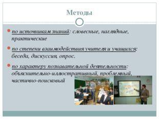 Методы по источникам знаний: словесные, наглядные, практические по степени вз