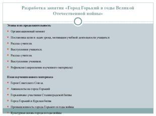 Разработка занятия «Город Горький в годы Великой Отечественной войны» Этапы и