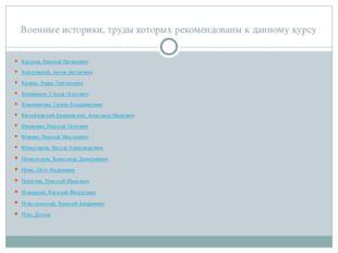 Военные историки, труды которых рекомендованы к данному курсу Какурин, Никола