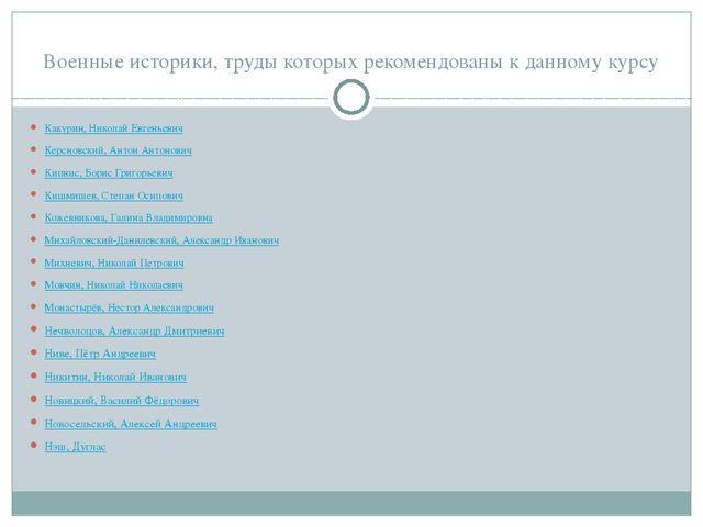 Военные историки, труды которых рекомендованы к данному курсу Какурин, Никола...