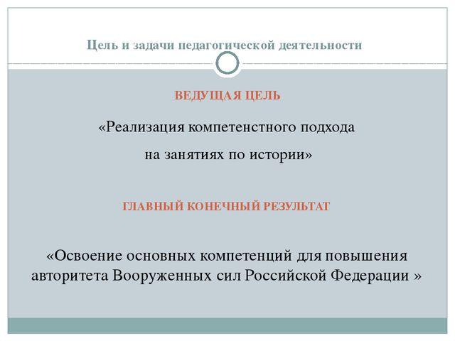 Цель и задачи педагогической деятельности «Реализация компетенстного подхода...