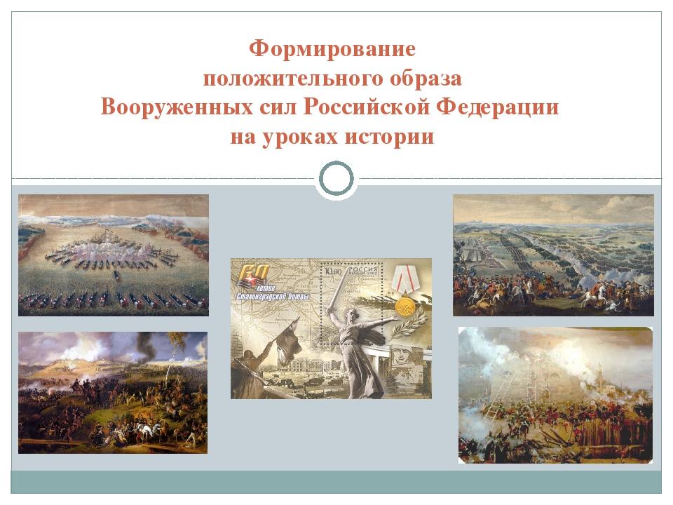 Формирование положительного образа Вооруженных сил Российской Федерации на ур...