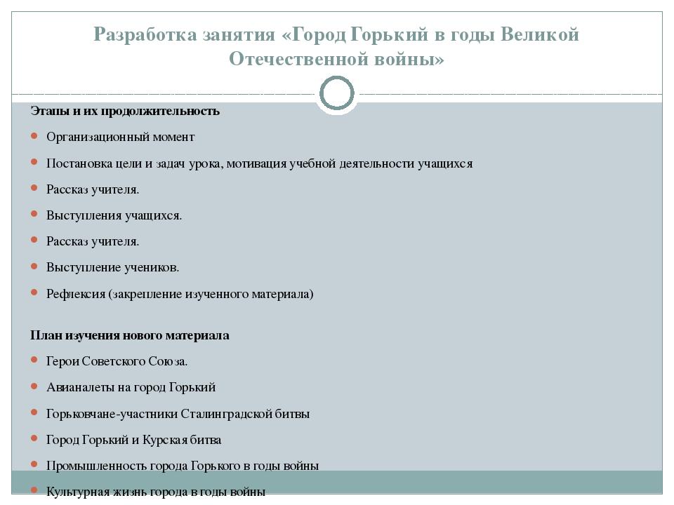 Разработка занятия «Город Горький в годы Великой Отечественной войны» Этапы и...