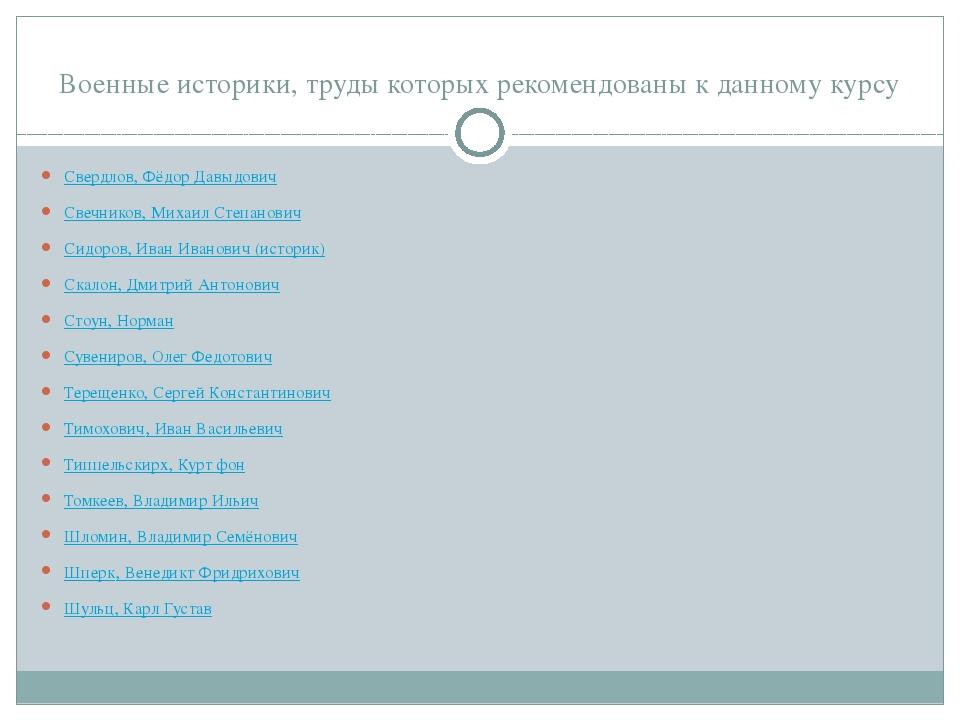 Военные историки, труды которых рекомендованы к данному курсу Свердлов, Фёдор...