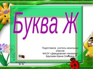 Подготовила учитель начальных классов МАОУ «Давыдовская гимназия» Брускова Ир