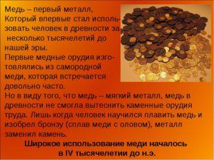 Медь – первый металл, Который впервые стал исполь- зовать человек в древности