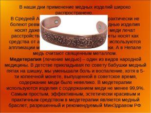 В наши дни применение медных изделий широко распространено. В Средней Азии но