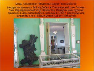 """Медь. Самородок """"Медвежья шкура"""" весом 860 кг (по другим данным - 842 кг).Доб"""