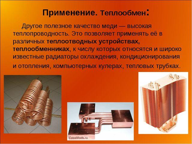 Применение. Теплообмен: Другое полезное качество меди— высокая теплопроводно...
