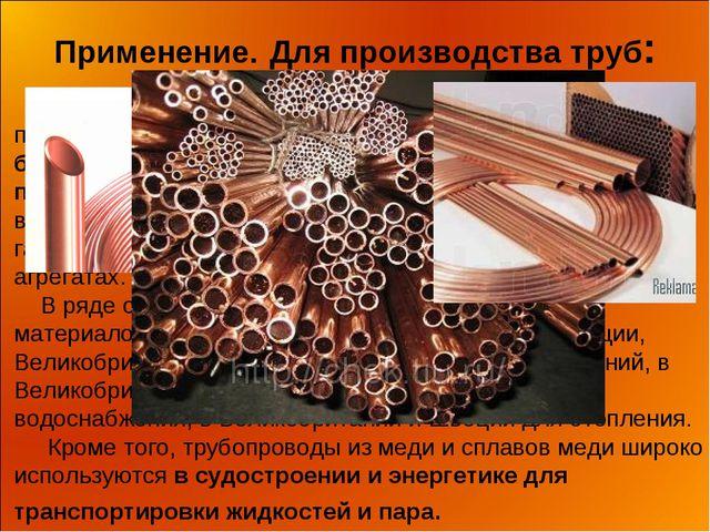 Применение. Для производства труб: В связи с высокой механической прочностью...
