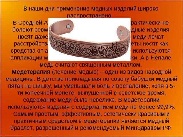 В наши дни применение медных изделий широко распространено. В Средней Азии но...