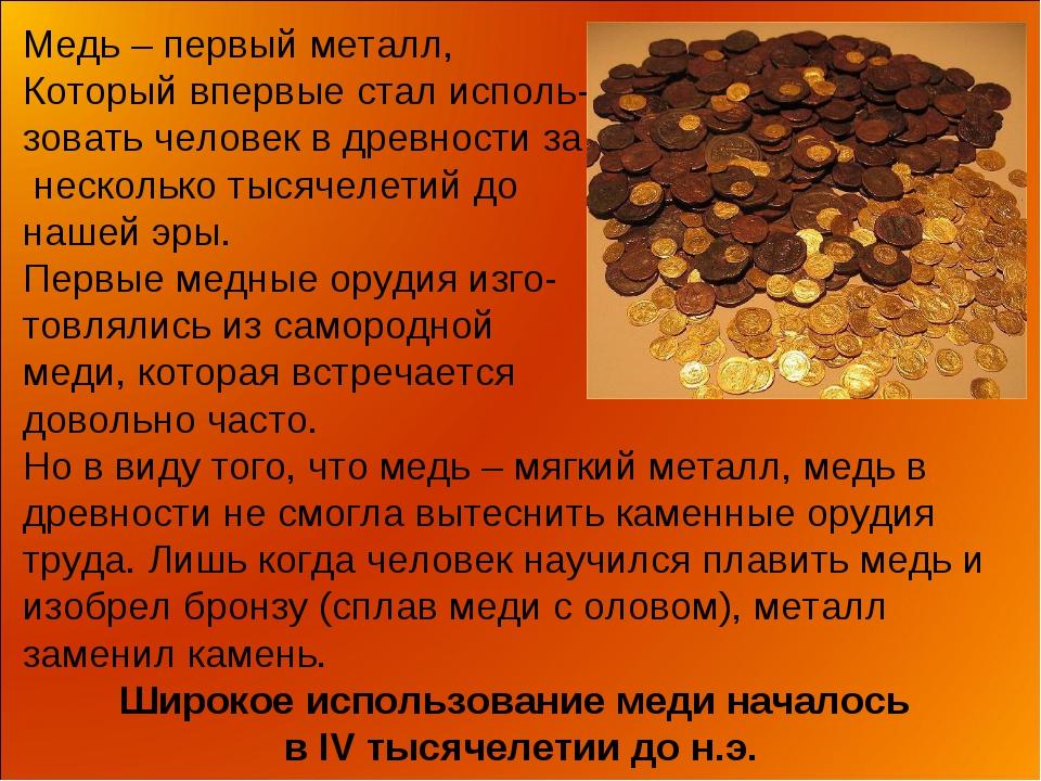 Медь – первый металл, Который впервые стал исполь- зовать человек в древности...
