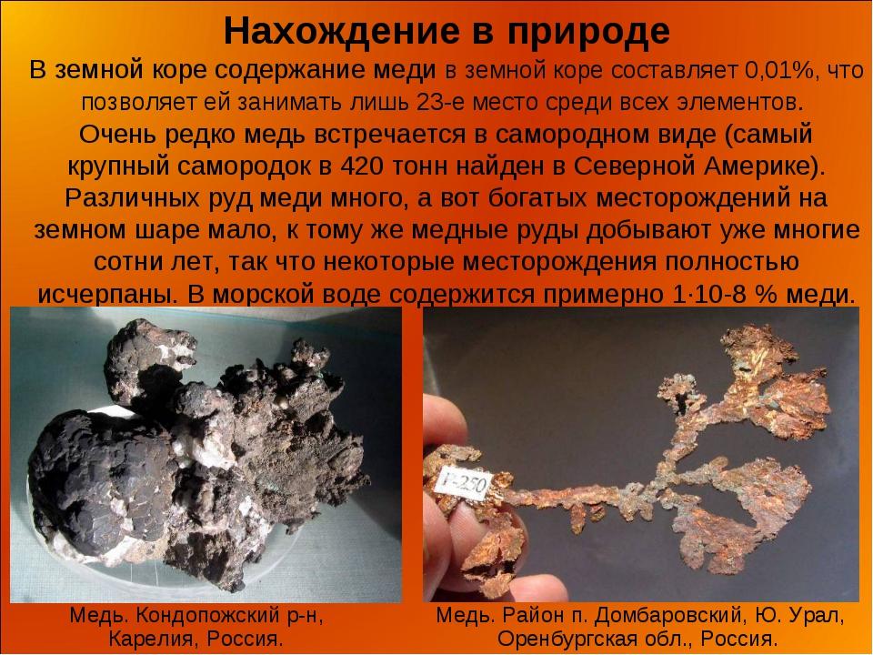 Нахождение в природе В земной коре содержание меди в земной коре составляет 0...
