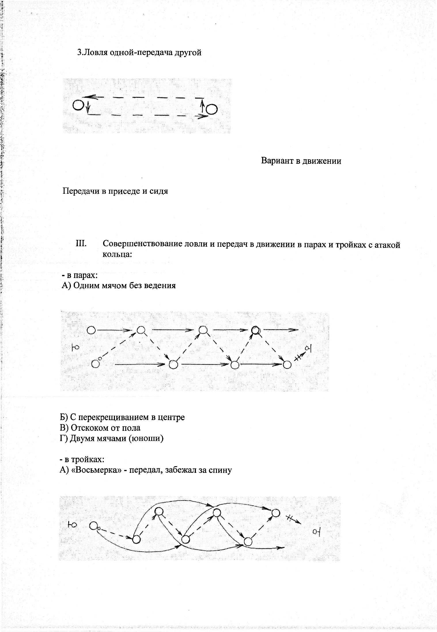 D:\Мои документы\Школа\Портфолио учителей\Новая папка\Сканер\мастер0033.jpg