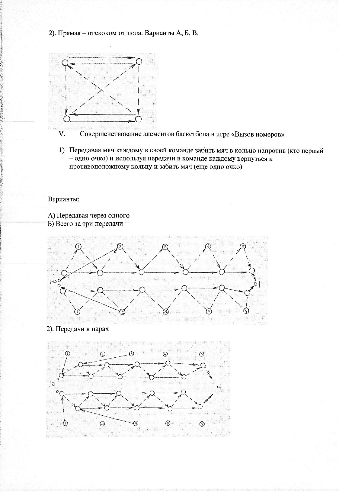 D:\Мои документы\Школа\Портфолио учителей\Новая папка\Сканер\мастер0031.jpg