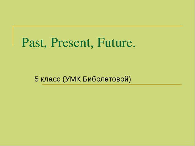 Past, Present, Future. 5 класс (УМК Биболетовой)