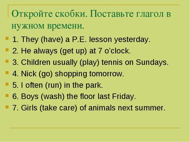 Откройте скобки. Поставьте глагол в нужном времени. 1. They (have) a P.E. les...