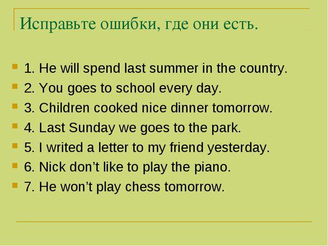 Исправьте ошибки, где они есть. 1. He will spend last summer in the country....