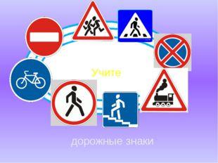 Учите дорожные знаки