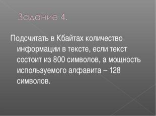 Подсчитать в Кбайтах количество информации в тексте, если текст состоит из 80