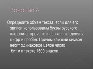 Определите объем текста, если для его записи использованы буквы русского алф