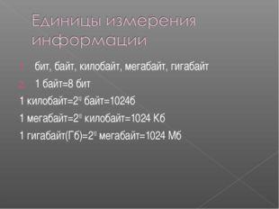 бит, байт, килобайт, мегабайт, гигабайт 1 байт=8 бит 1 килобайт=210 байт=1024