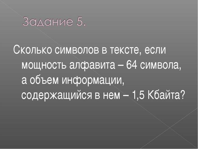 Сколько символов в тексте, если мощность алфавита – 64 символа, а объем инфор...