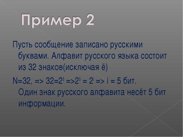 Пусть сообщение записано русскими буквами. Алфавит русского языка состоит из...