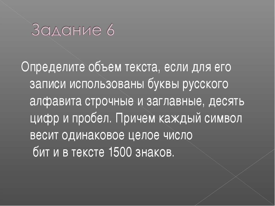 Определите объем текста, если для его записи использованы буквы русского алф...