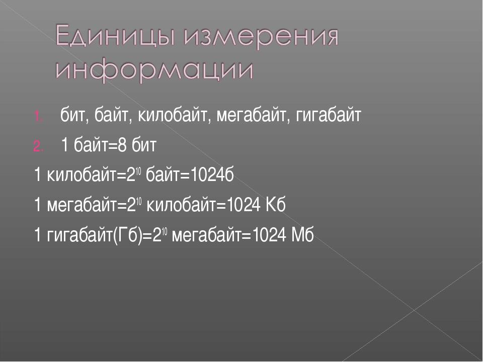 бит, байт, килобайт, мегабайт, гигабайт 1 байт=8 бит 1 килобайт=210 байт=1024...
