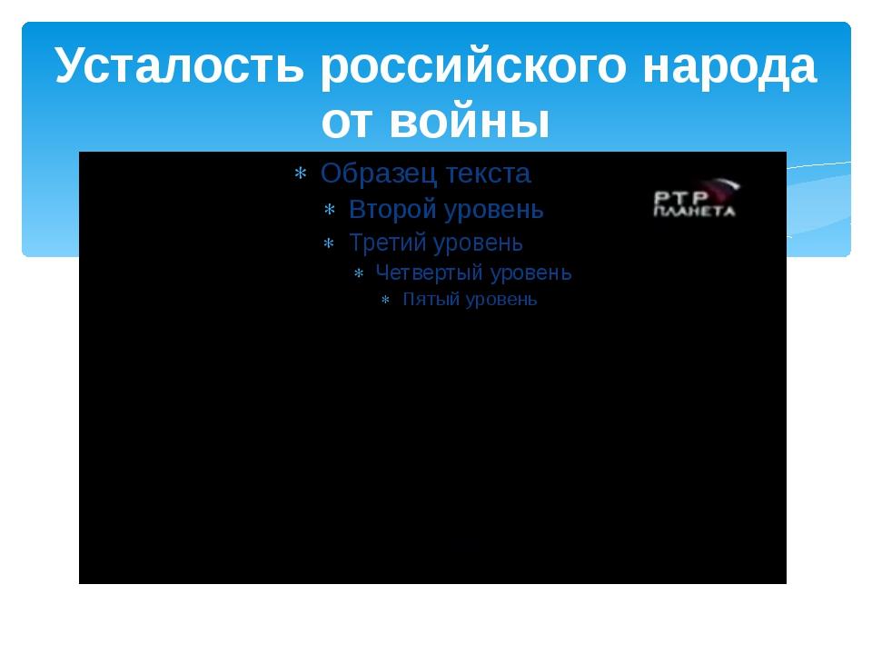 Усталость российского народа от войны