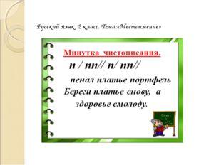 Русский язык. 2 класс. Тема:«Местоимение»