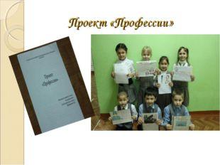 Проект «Профессии»