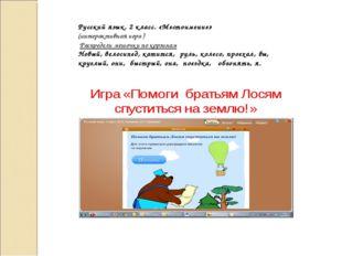 Русский язык. 2 класс. «Местоимение» (интерактивная игра ) Распредели мешочк