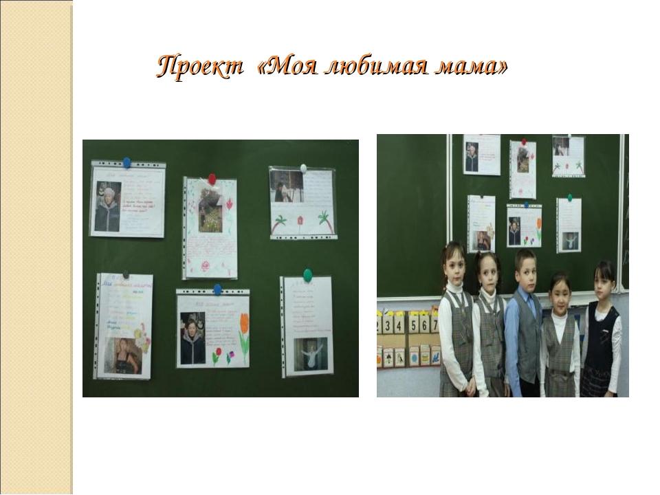 Проект «Моя любимая мама»