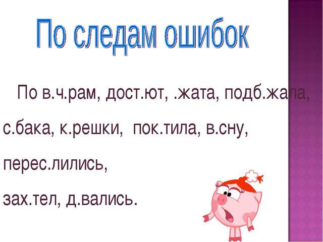 По в.ч.рам, дост.ют, .жата, подб.жала, с.бака, к.решки, пок.тила, в.сну, пер...
