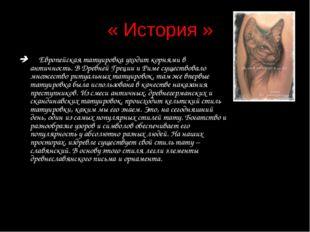 « История »  Европейская татуировка уходит корнями в античность. В Древней