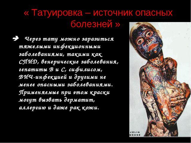 « Татуировка – источник опасных болезней »  Через тату можно заразиться тяж...