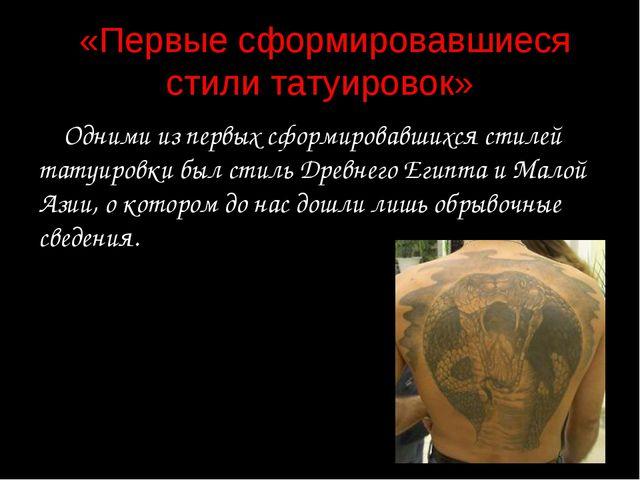 «Первые сформировавшиеся стили татуировок» Одними из первых сформировавшихся...