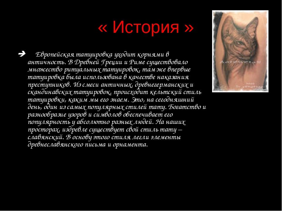 « История »  Европейская татуировка уходит корнями в античность. В Древней...