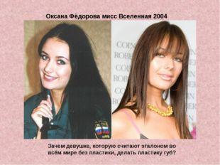 Оксана Фёдорова мисс Вселенная 2004 Зачем девушке, которую считают эталоном в