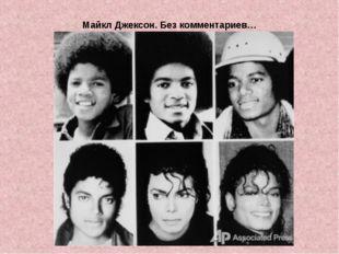 Майкл Джексон. Без комментариев…