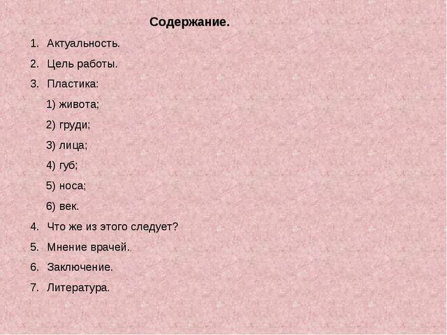 Содержание. Актуальность. Цель работы. Пластика: 1) живота; 2) груди; 3) лица...