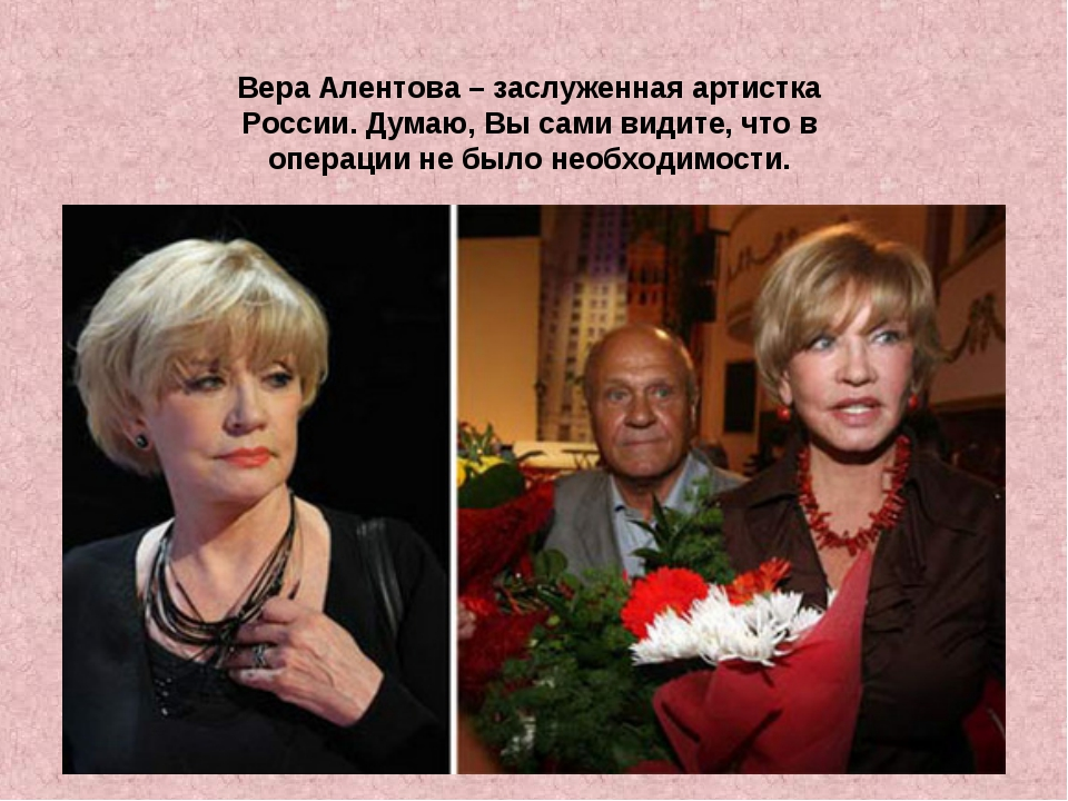 Вера Алентова – заслуженная артистка России. Думаю, Вы сами видите, что в опе...