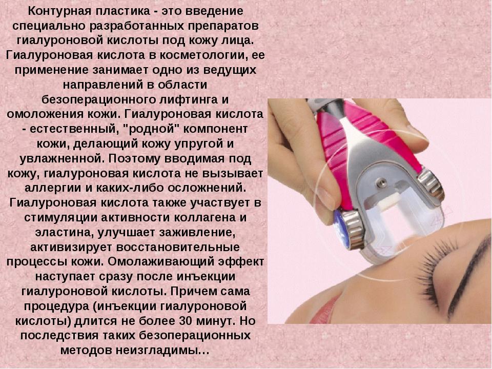 Контурная пластика - это введение специально разработанных препаратов гиалуро...